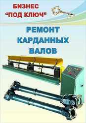 Предлагаем готовый бизнес по ремонту карданных валов