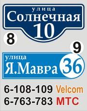 Адресный знак Слуцк