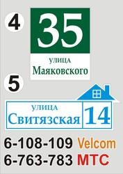 Адресная табличка на дом Слуцк