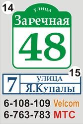 Адресный указатель улицы Слуцк