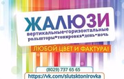 ЖАЛЮЗИ,  РОЛЬШТОРЫ. Слуцк,  Солигорск.
