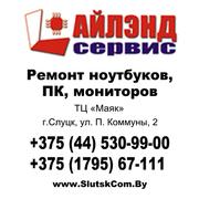Ремонт компьютеров и ноутбуков в Слуцке (Солигорск Копыль)