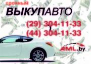 Купим ваш автомобиль (иномарку) СРОЧНО! В Слуцке и районе